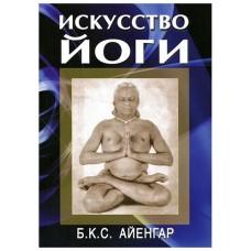 Искусство йоги, Б.К.С. Айенгар