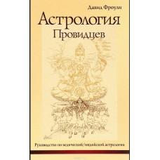 Астрология провидцев. Руководство по ведической/индийской астрологии, Давид Фроули