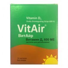 Витамин Д3 600МЕ пастилки VitAir