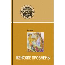 """Серия """"Аюрведа"""": Атрея """"Женские проблемы"""""""
