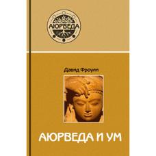 """Серия """"Аюрведа"""": Д.Фроули """"Аюрведа и ум"""""""