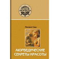 """Серия """"Аюрведа"""": М.Саш """"Аюрведические секреты красоты"""""""