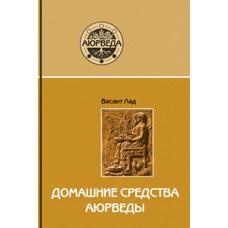 """Серия """"Аюрведа"""": В.Лад """"Домашние средства аюрведы"""""""