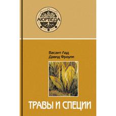 "Серия ""Аюрведа"": В.Лад ""Травы и специи"""