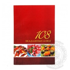 Лила Аватара д. д.: 108 экадашных блюд