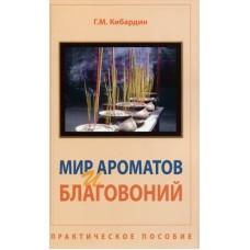 Мир ароматов и благовоний, Г.М. Кибардин