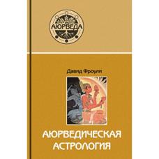 """Серия """"Аюрведа"""": Д.Фроули """"Аюрведическая астрология"""""""