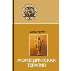 """Серия """"Аюрведа"""": Д.Фроули """"Аюрведическая терапия"""""""