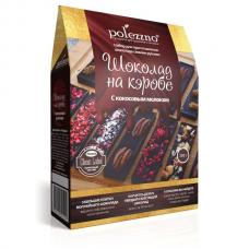 Набор для приготовления шоколада «Шоколад на кэробе» Polezzno