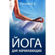 Йога для начинающих. Руководство для самостоятельных занятий | Рагозин Б.В