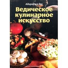Адираджа дас - Ведическое кулинарное искусство (2-е изд.)
